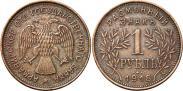 Монета 1 рубль 1918 года, , Бронза