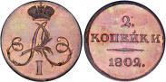 Монета 2 копейки 1802 года, С вензелем. Пробный, Медь