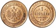 Монета 1 копейка 1875 года, , Медь