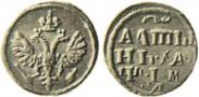 Монета Алтын 1710 года, Пробный, Серебро