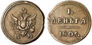 Монета Деньга 1802 года, , Медь
