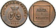 Монета Пара - 3 денги 1771 года, Герб на аверсе, Бронза