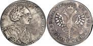 Монета 1 рубль 1710 года, Портрет работы С. Гуэна, Серебро