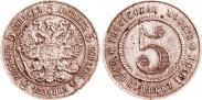 Монета 5 копеек 1916 года, Пробные, Медь