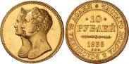 Монета 10 рублей 1836 года, В память 10-летия коронации Николая 1, Золото