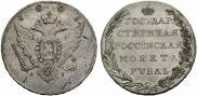 Монета 1 рубль 1801 года, Орел на лицевой стороне. Пробный, Серебро