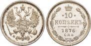 Монета 10 копеек 1876 года, , Серебро