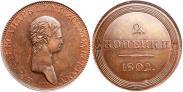 Монета 2 копейки 1802 года, Портрет с длинной шеей. Пробные, Медь