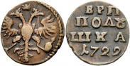 Монета Полушка 1722 года, , Медь