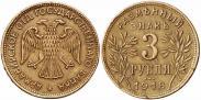 Монета 3 рубля 1918 года, , Медь