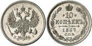 Монета 10 копеек 1867 года, , Серебро