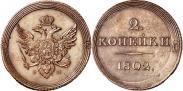 Монета 2 копейки 1802 года, Пробные, Медь