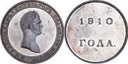 Монета 1 рубль 1810 года, Медальный портрет. Пробный, Серебро