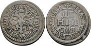 Монета Денга 1702 года, , Медь