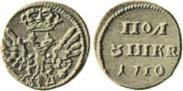 Монета Полушка 1710 года, Пробная, Медь
