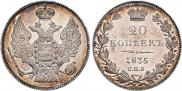 Монета 20 копеек 1835 года, , Серебро