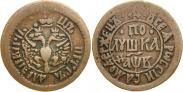 Монета Полушка 1702 года, , Медь
