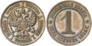 Монета 1 копейка 1916 года, Пробная, Медь