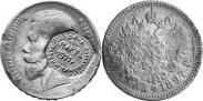 Монета 1 рубль 1897 года, , Серебро