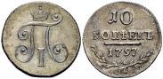 Монета 10 копеек 1797 года, , Серебро