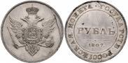 Монета 1 рубль 1807 года, Орел на аверсе. Пробный, Серебро
