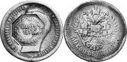 Монета 50 копеек 1897 года, , Серебро