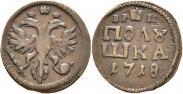 Монета Полушка 1718 года, , Медь