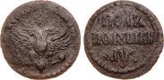 Монета Полполушки 1700 года, , Медь