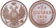 Монета 3 копейки 1859 года, Тип 1849-1857, Медь