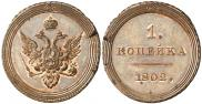 Монета 1 копейка 1802 года, Пробная, Медь