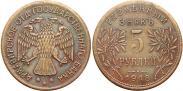 Монета 5 рублей 1918 года, , Белый металл