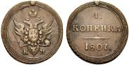 Монета 1 копейка 1802 года, , Медь