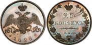Монета 25 копеек 1828 года, Пробные, Серебро
