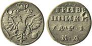 Монета Гривенник 1710 года, Пробный, Серебро
