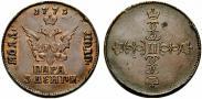 Монета Пара - 3 денги 1771 года, Малый орел, Бронза