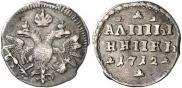 Монета Алтын 1712 года, , Серебро