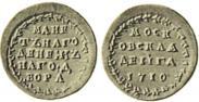 Монета Денга 1710 года, Пробная, Медь