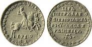 Монета 1 копейка 1710 года, Пробная, Серебро