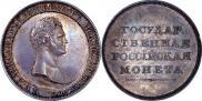 Монета 1 рубль 1808 года, Медальный портрет. Пробный, Серебро