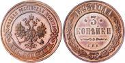 Монета 3 копейки 1883 года, , Медь