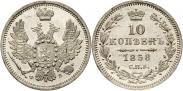 Монета 10 копеек 1858 года, , Серебро
