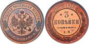 Монета 3 копейки 1881 года, , Медь