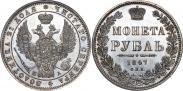 Монета 1 рубль 1850 года, , Серебро