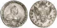 Монета Полтина 1745 года, Поясной портрет, Серебро