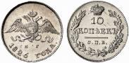 Монета 10 копеек 1826 года, Орел с опущенными крыльями, Серебро