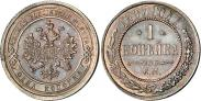 Монета 1 копейка 1872 года, , Медь