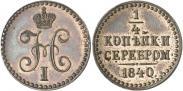 Монета 1/4 копейки 1840 года, Пробные, Медь