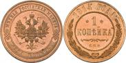 Монета 1 копейка 1896 года, , Медь