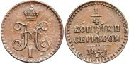 Монета 1/4 копейки 1845 года, , Медь