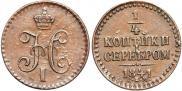 Монета 1/4 копейки 1843 года, , Медь